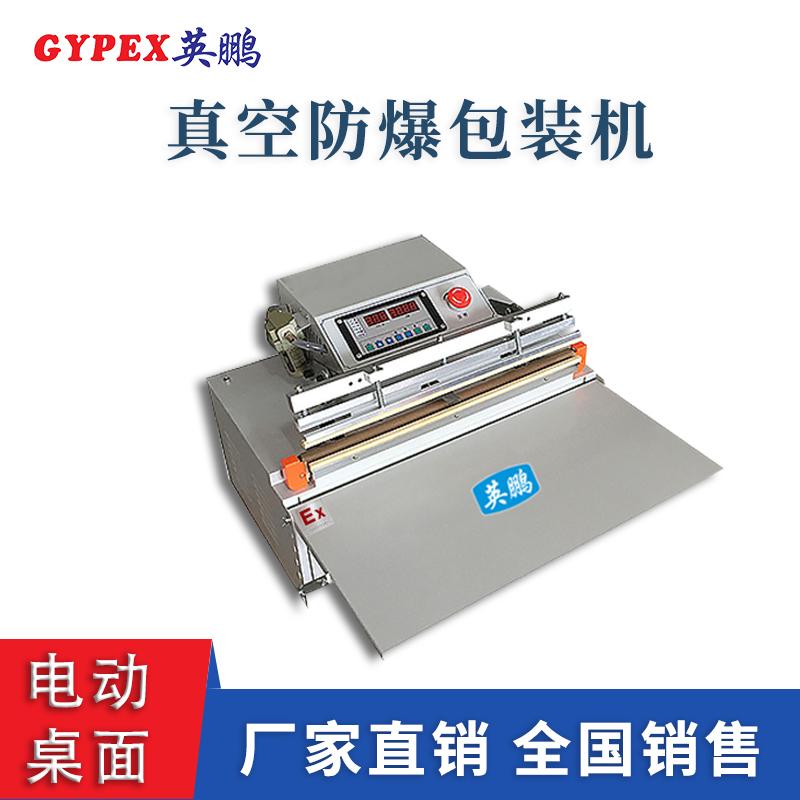 真空-電動桌面500.jpg