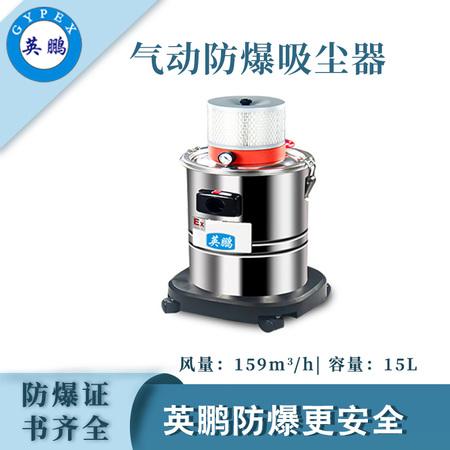 15L气动防爆吸尘器.jpg