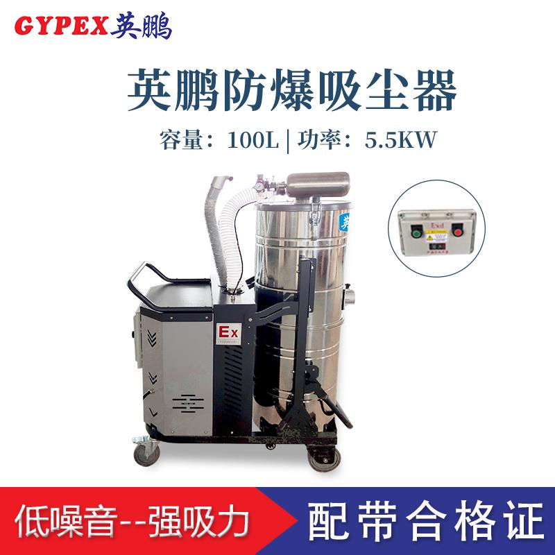 100L-5.5kw防爆吸尘器.jpg